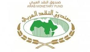 arab-monetary-fund